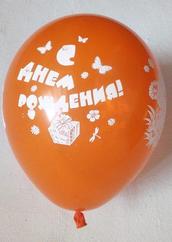 Шар воздушный 30см с днём рождения с рисунком оранжевый