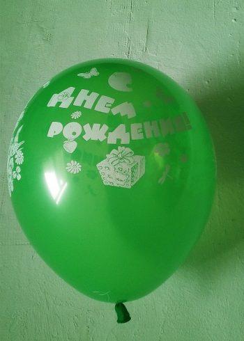 Шар воздушный 30см с днём рождения с рисунком зелёный
