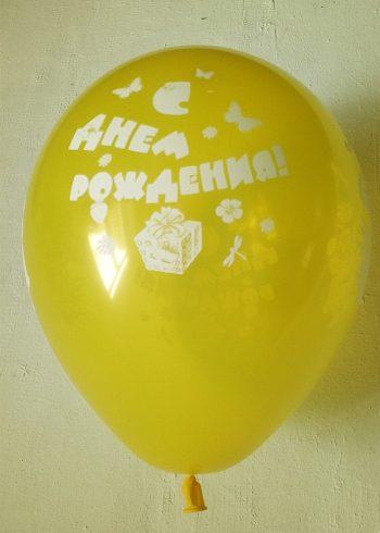 Шар воздушный 30см с днём рождения с рисунком жёлтый