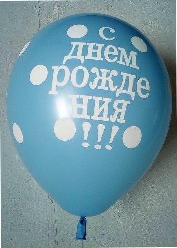 Шар воздушный 30см с днём рождения в горошек голубой
