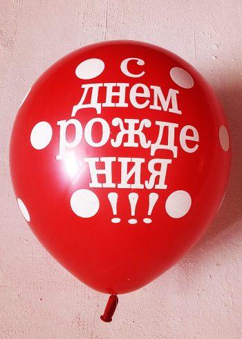 Шар воздушный 30см с днём рождения в горошек красный