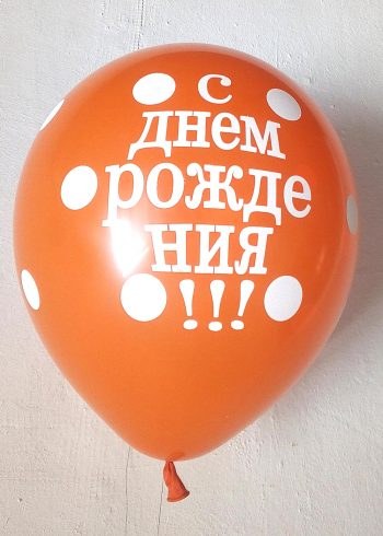 Шар воздушный 30см с днём рождения в горошек оранжевый