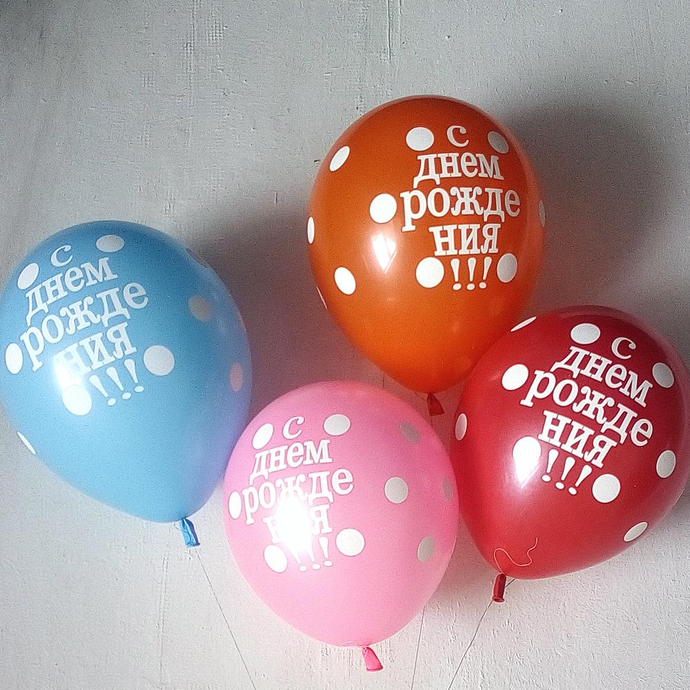 Шары воздушные 30см с днём рождения в горошек цвета в ассортименте