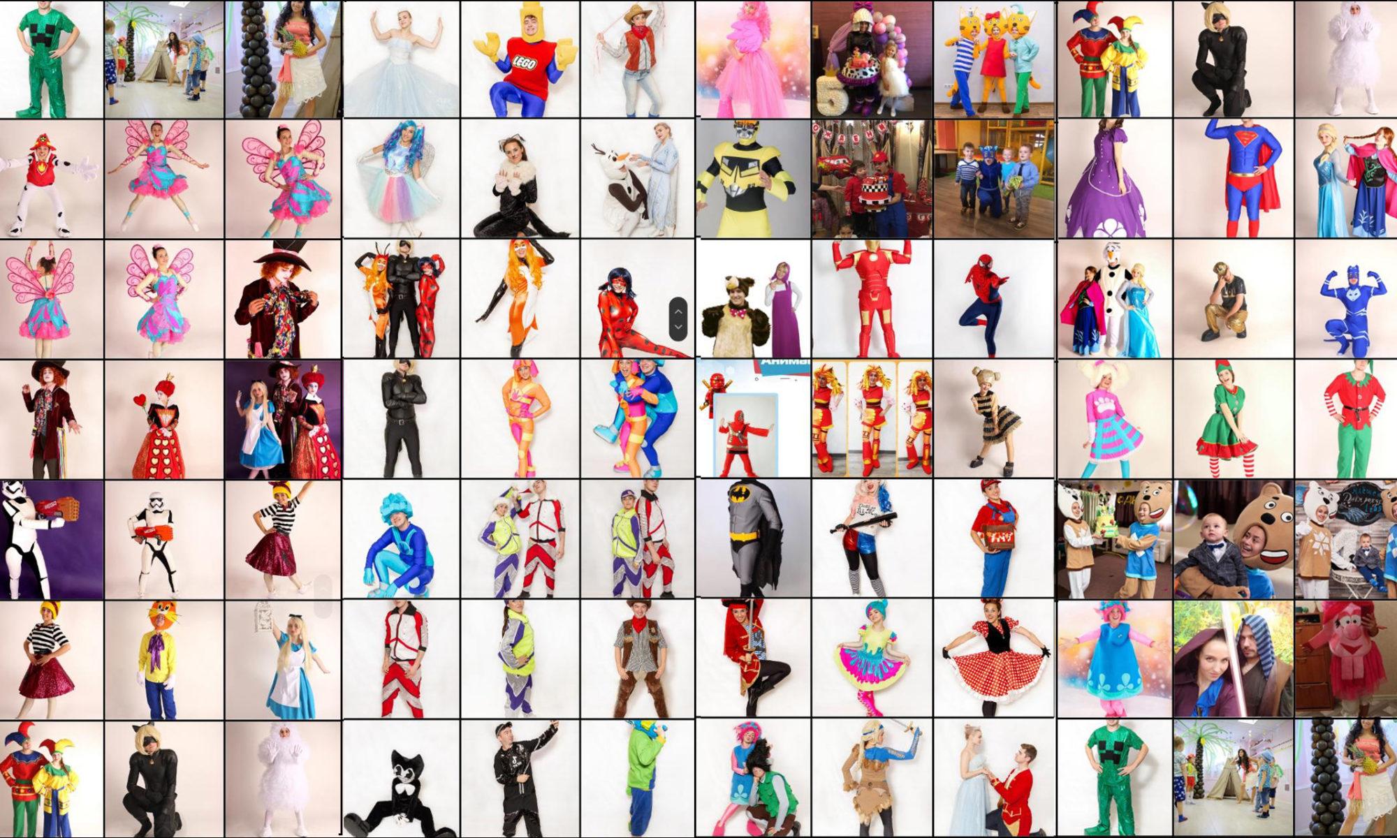 Костюмы и персонажи наших аниматоров на детский праздник